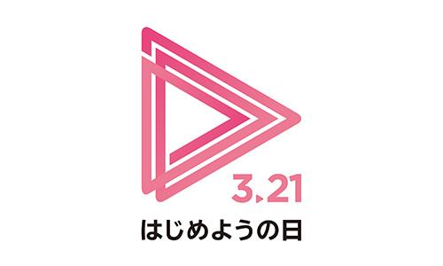 hajimeyou_20210321_01.jpg